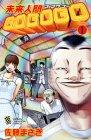 未来人間GOGOGO Report 1 (少年チャンピオン・コミックス)