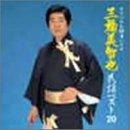 オリジナル録音による三橋美智也民謡ベスト20