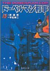 ドーベルマン刑事(デカ) (14) (集英社文庫―コミック版)