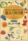 赤ちゃん語がわかる魔法の育児書 2―0~4才おしゃべり編の詳細を見る