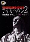 アナザヘヴン2〈VOL.2〉 (角川ホラー文庫)