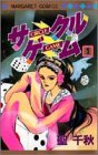 サークルゲーム (1) (マーガレットコミックス (2764))
