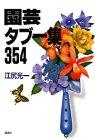 園芸タブー集354 (ザ・ベストライフ)