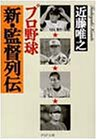 プロ野球 新・監督列伝 (PHP文庫)