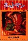 ホットマン (Vol.3) (ヤングジャンプ・コミックス)