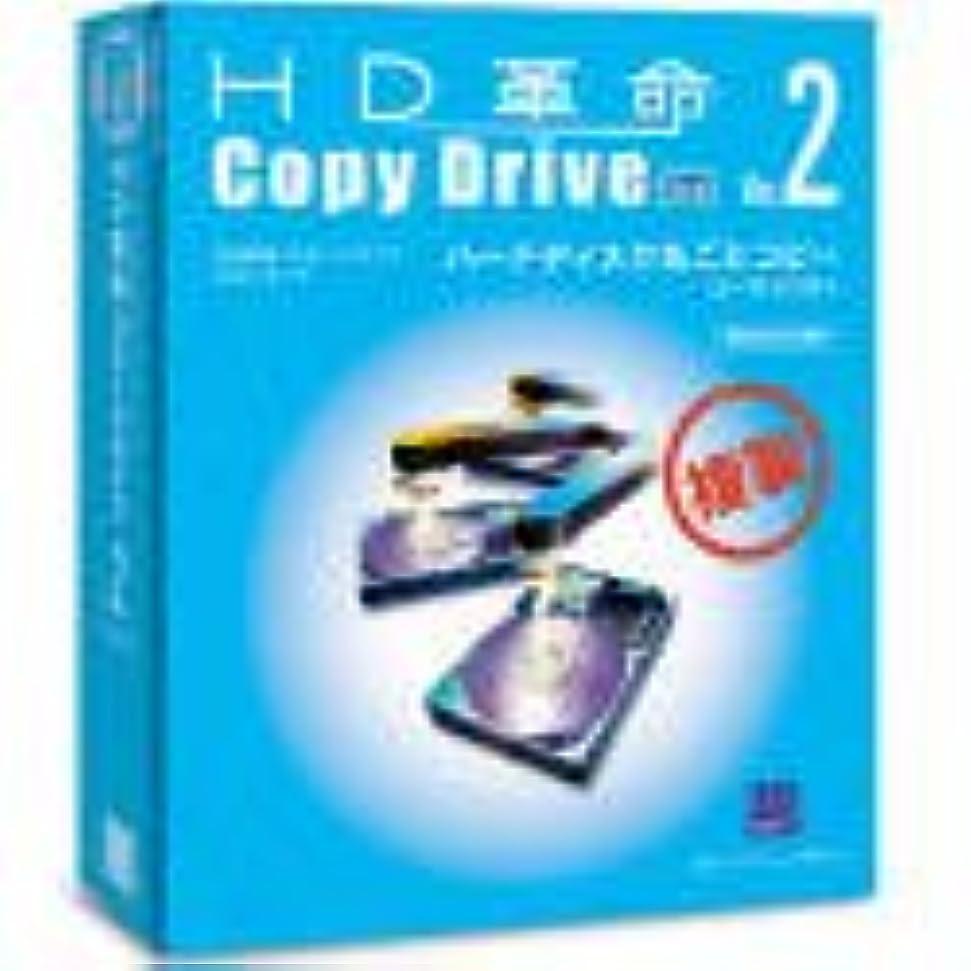 開拓者冗談で雄弁家HD革命/CopyDrive Ver.2 Std 製品版