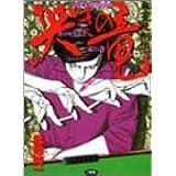 哭きの竜 9 (近代麻雀コミックス)