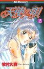 天使の唄 2 (デザートコミックス)