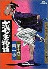 弐十手物語 7 (ビッグコミックス)