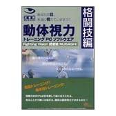 動体視力トレーニングPCソフト 武者視(格闘技編)