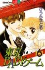 東京babyゲーム 6 (講談社コミックスフレンド B)