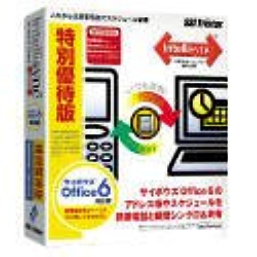 魔術師ホステル句Intellisync 5.2J サイボウズ Office 6 対応版 for Windows 特別優待版