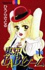 東京babyゲーム 1 (講談社コミックスフレンド B)