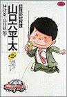 総務部総務課山口六平太 (第2話) (ビッグコミックス)