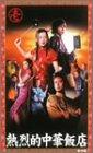 熱烈的中華飯店 Vol.1 [VHS]