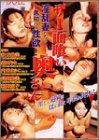 ザー面喰い奥さん [DVD]