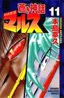 蒼き神話マルス 11 (少年マガジンコミックス)