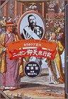 カラカウア王のニッポン仰天旅行記 (小学館・仰天シリーズ)
