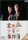 金田一少年の事件簿 VOL.4(ディレクターズカット)[DVD]