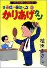 かりあげクン―ほんにゃらゴッコ (2) (アクション・コミックス)