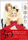 一条ゆかりデビュー30周年イラスト集―集英社愛蔵版コミックス