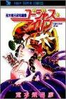ゴージャスアイリン (ジャンプスーパーコミックス)の詳細を見る