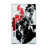 仁義なき戦い 広島死闘篇 [DVD]