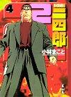 1・2の三四郎 (2-4) (講談社漫画文庫)