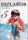 機動警察パトレイバー (5) (少年サンデーコミックス〈ワイド版〉)