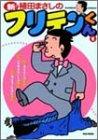 新フリテンくん 1 (バンブー・コミックス)