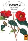 花の履歴書 (講談社学術文庫)の詳細を見る