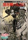 黒き翼のもとに―小説アンジェリーク天空の鎮魂歌(レクイエム)の詳細を見る