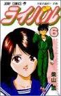 ライバル 6 (ジャンプコミックス)