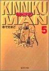 キン肉マン 5 (集英社文庫(コミック版))