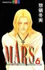 Mars (6) (講談社コミックスフレンドB (1095巻))の詳細を見る