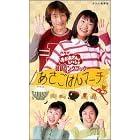 NHKおかあさんといっしょ最新ソングブック あさごはんマーチ [VHS]