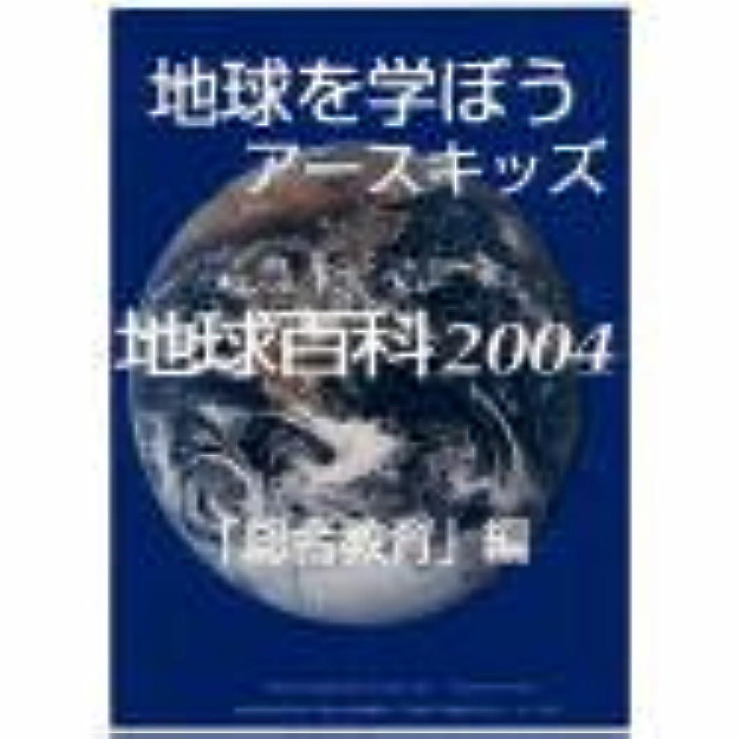 監査日記サスペンション地球を学ぼう?アースキッズ「地球百科2004」総合教育編