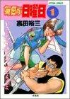 毎日が日曜日 / 高田裕三 のシリーズ情報を見る