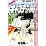 キャプテン翼 25 (ジャンプコミックス)