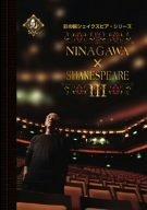 NINAGAWA×SHAKESPEARE III [DVD]の詳細を見る