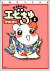 おるちゅばんエビちゅ 1 ぱあふぇくと版 (アクションコミックス)