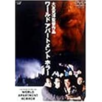 ワールド・アパートメント・ホラー [DVD]
