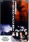 ワールド・アパートメント・ホラー[DVD]