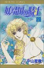 妖精国(アルフヘイム)の騎士―ローゼリィ物語 (29) (PRINCESS COMICS)