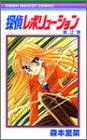 探偵レボリューション (2) (りぼんマスコットコミックス (1239))