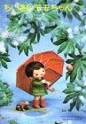 モモちゃんとアカネちゃんの本(1)ちいさいモモちゃん (児童文学創作シリーズ—モモちゃんとアカネちゃんのほん)