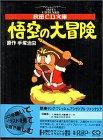 悟空の大冒険 (秋田CD文庫)