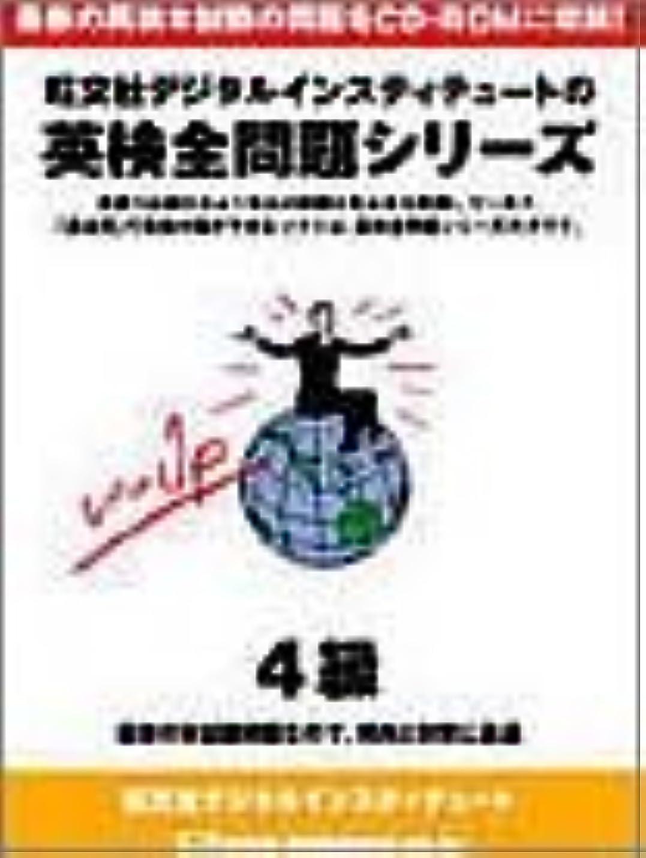 光意図的カウント英検全問題シリーズ 2005年版 4級 CD-ROM版