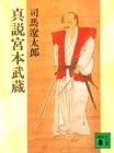 真説宮本武蔵 (講談社文庫)の詳細を見る