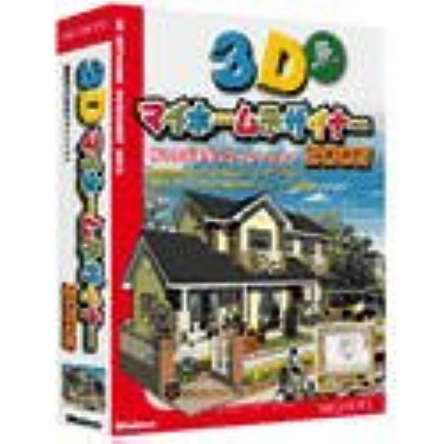 始める学校教育ポテト3Dマイホームデザイナー 2002